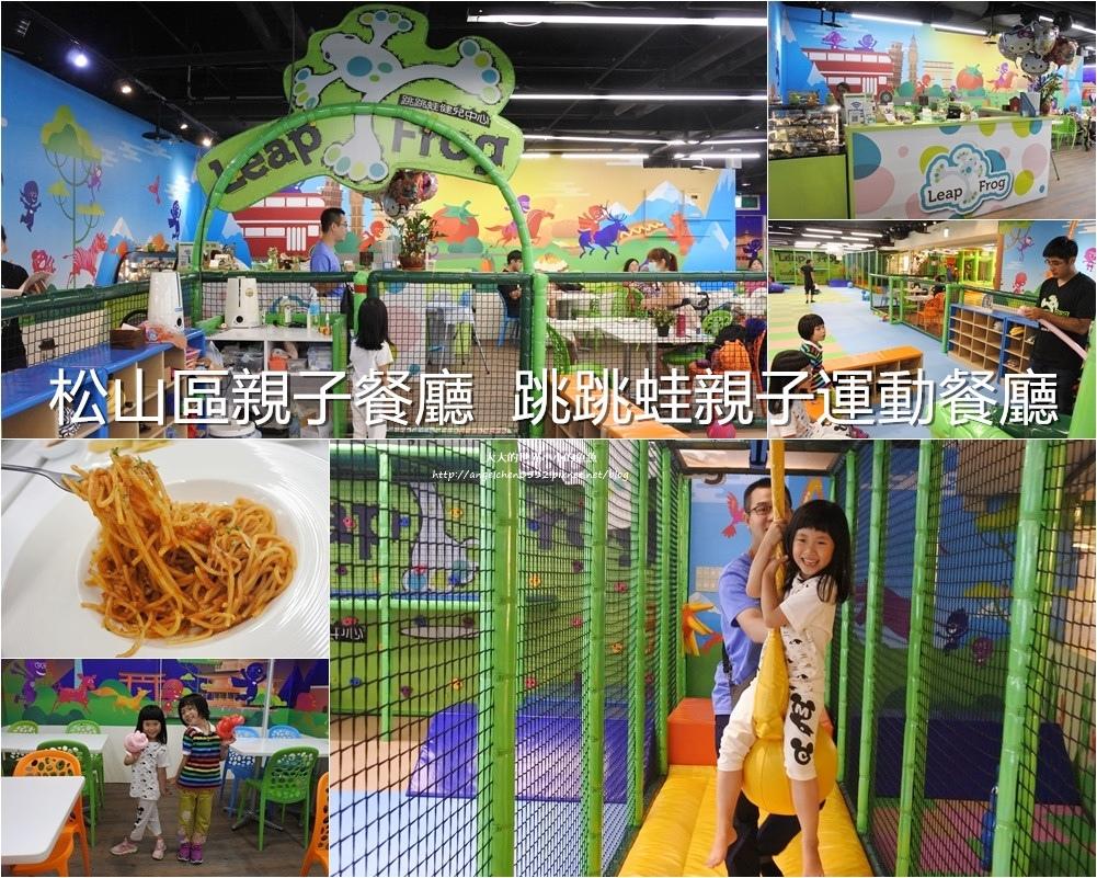 松山區親子餐廳 京華城 跳跳蛙親子運動餐廳