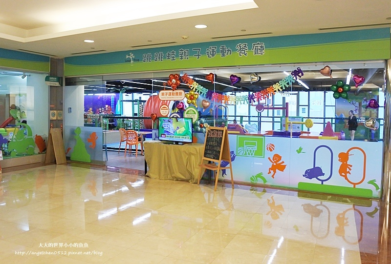 松山區親子餐廳 京華城  跳跳蛙親子運動餐廳1