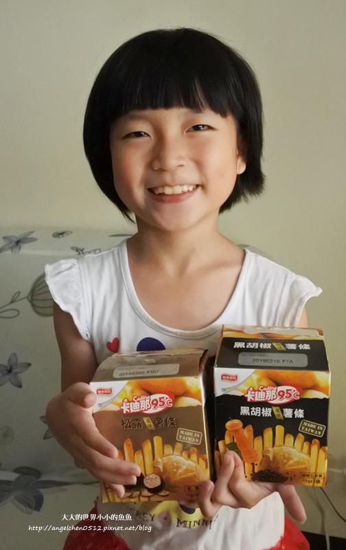 聯華食品薯條松露風味黑胡椒風味9