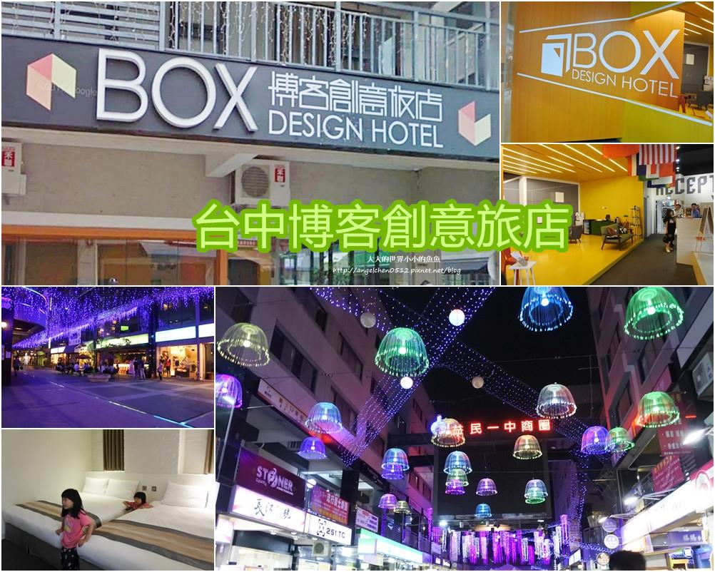 台中博客創意旅店2