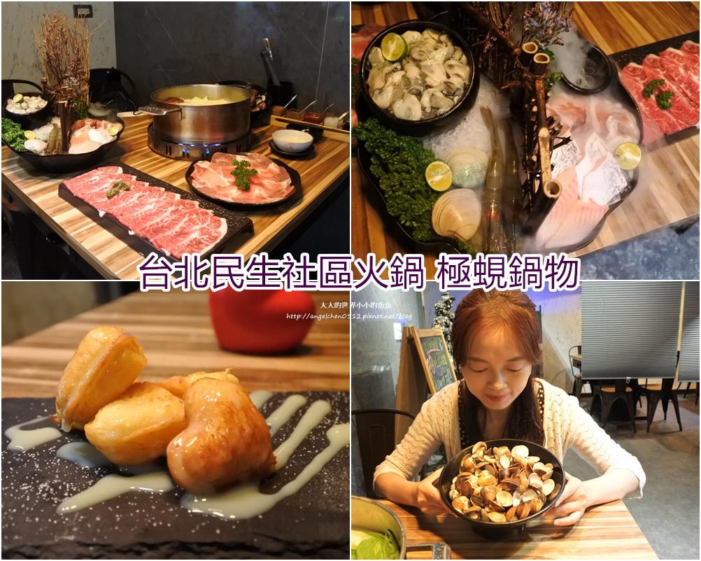 台北民生社區美食推薦 極蜆鍋物