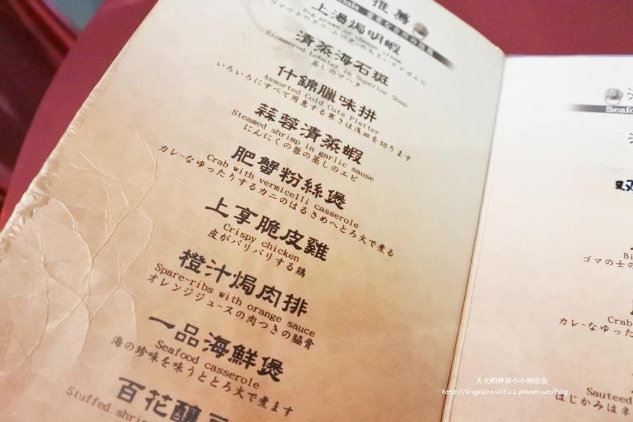 北投美食 上享庭園餐廳 粵菜5