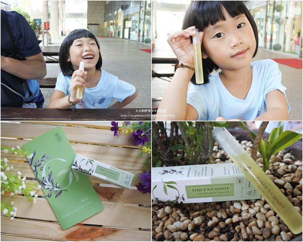 FansBee粉絲機器人 GreenConut綠果   印楝植物防蚊油