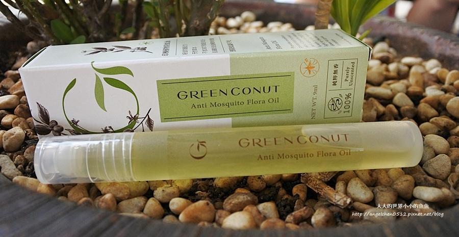 FansBee粉絲機器人 GreenConut綠果   印楝植物防蚊油10