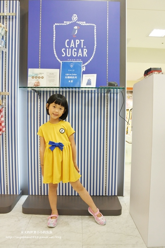 台北板橋童裝推薦 Capt. Sugar1
