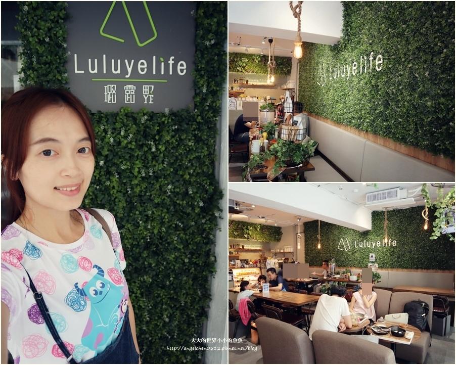 璐露野生活 LULUYELIFE CAFE3