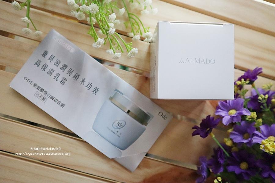亮白乳霜/卵殼膜修護/ALMADO1