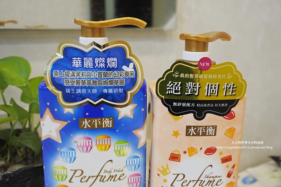 水平衡 洗髮沐浴品2018 水平衡 新品 香水系列 香水沐浴乳 香水洗髮精1