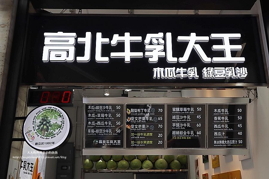 台中一中美食 高北牛乳大王9