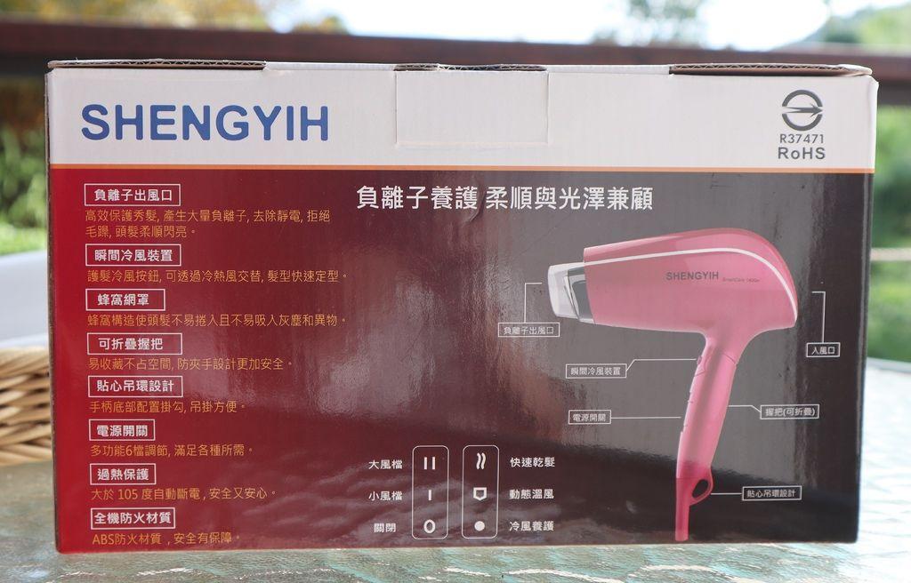 吹風機推薦 國民小白機 Sheng Yih 沙龍級雙負離子護髮大風量吹風機 雙負離子機3