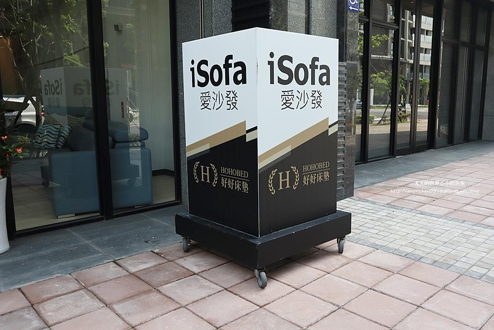 好好床墊  iSofa愛沙發姐妹品牌1