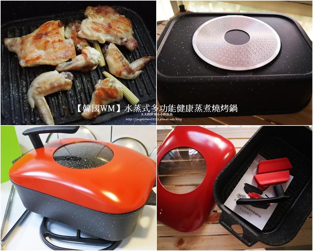 【韓國WM】水蒸式多功能健康蒸煮燒烤鍋