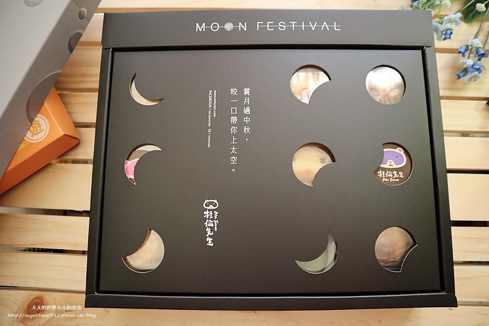 中秋月餅禮盒  宅配伴手禮  杜倫先生MR. TURON 沾醬麻糬 登入中秋月球禮盒4