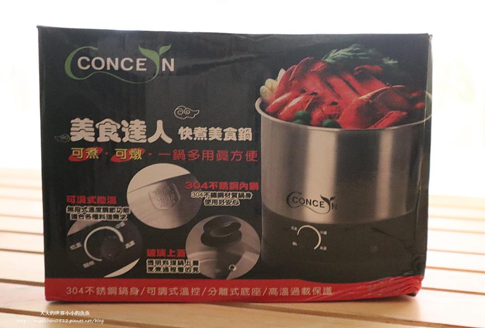 小家電 Concern  康生 美食達人 不鏽鋼快煮美食鍋