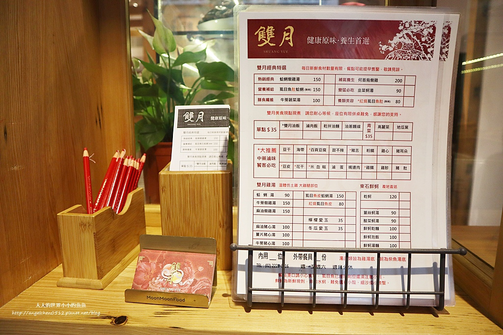 中和美食 新北米其林推薦 Taipei Michelin guide 雙月食品社中和店 養生 雞湯 東石鮮蚵必點  遠東世紀廣場對面 台北米其林小吃餐廳4