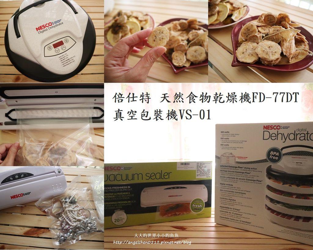 倍仕特 天然食物乾燥機FD-77DT+真空包裝機VS-01