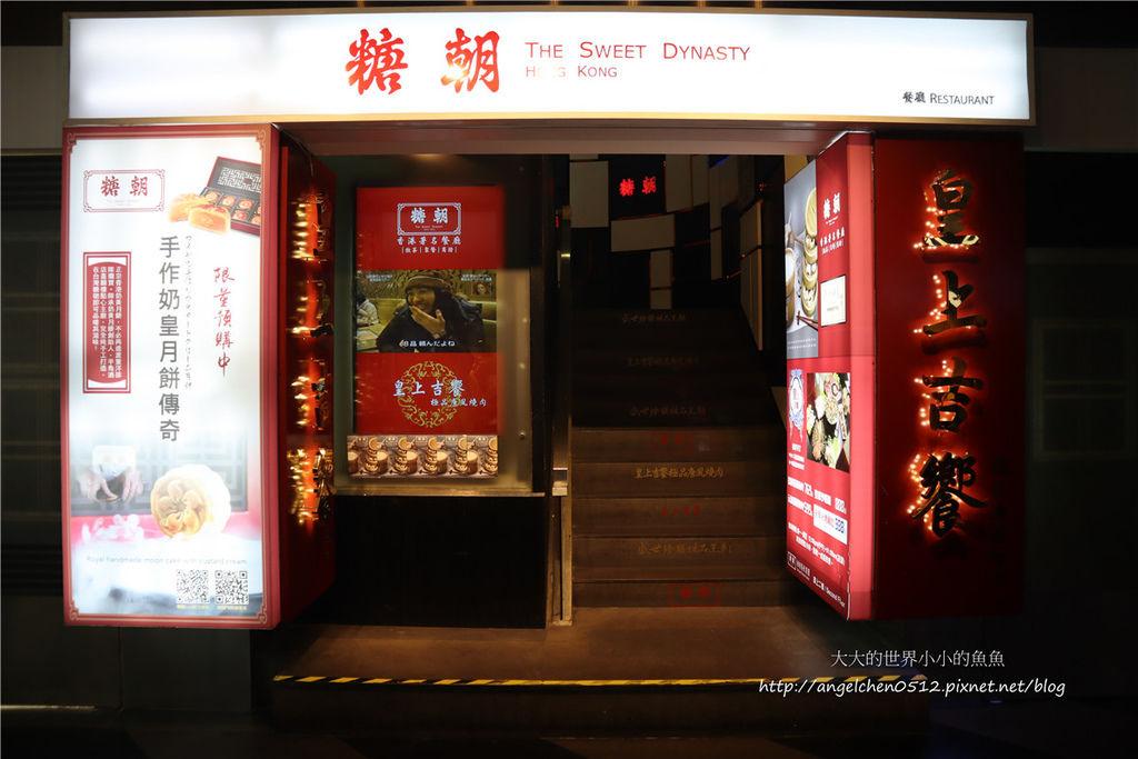糖朝  台北統領旗艦店143