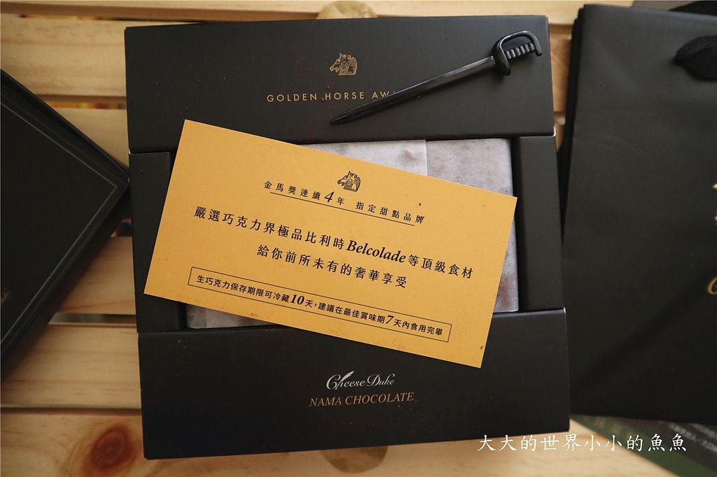 台南起士公爵 第55屆金馬指定甜點  流金花生巧克力09