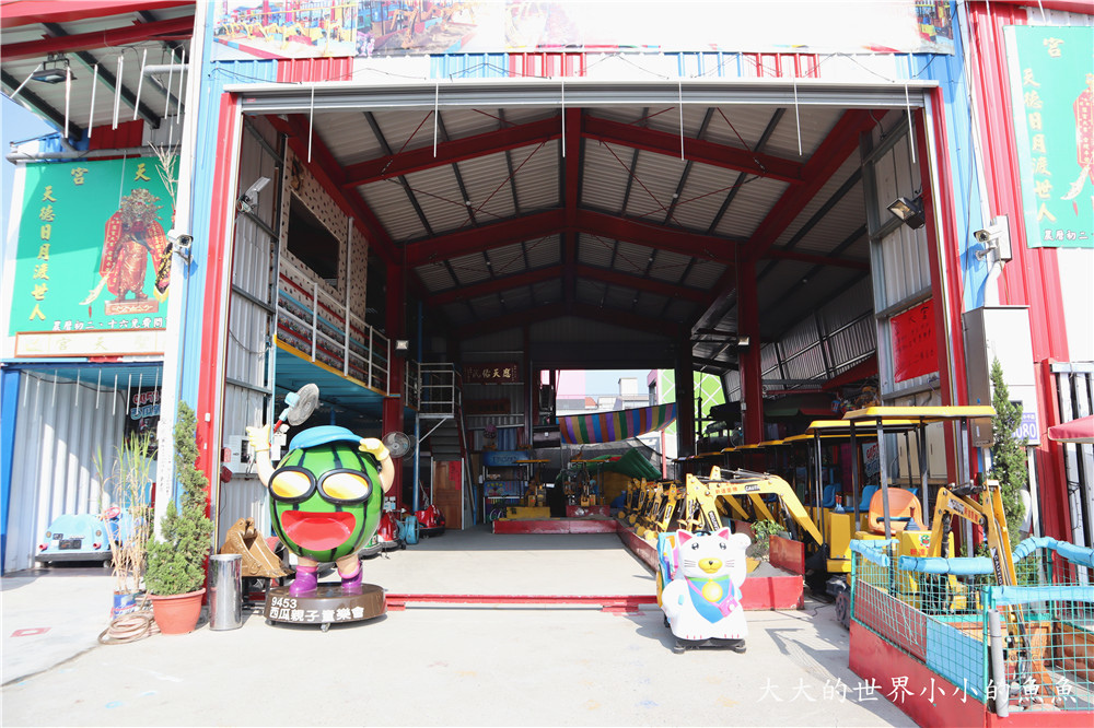 9453西瓜親子童樂會09