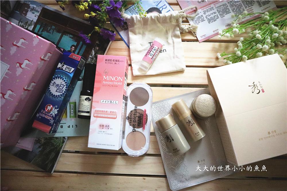 butybox美妝體驗網13