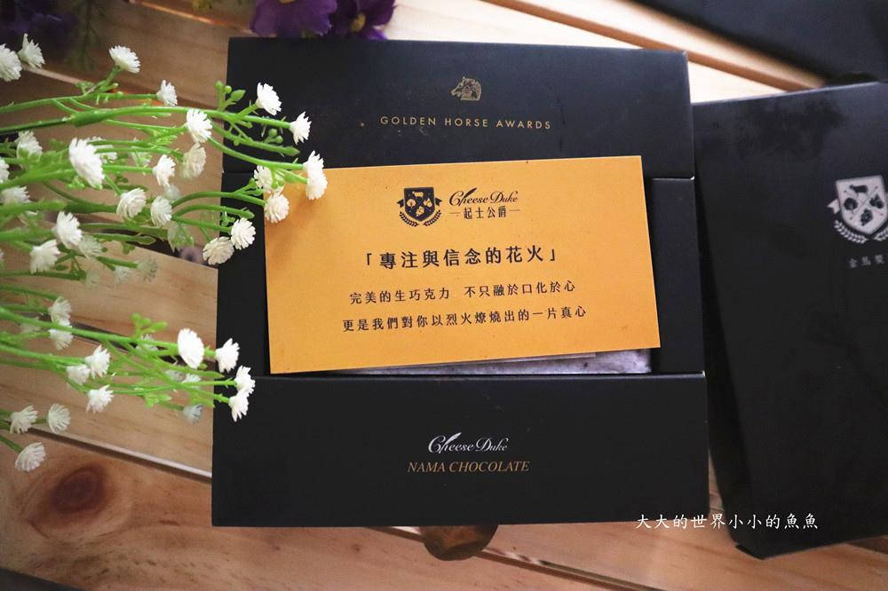 台南起士公爵 第55屆金馬指定甜點  流金花生巧克力 03