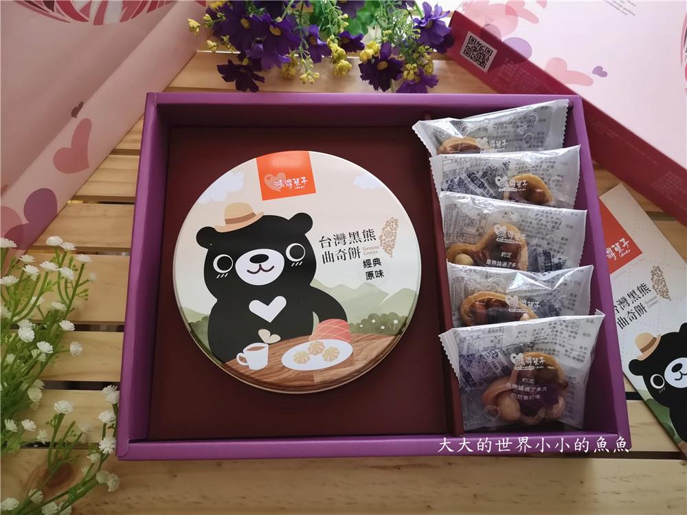 鴻鼎菓子 台灣黑熊曲奇堅果塔禮盒 10