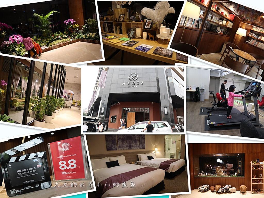 愛麗絲國際大飯店 國際影展指定飯店