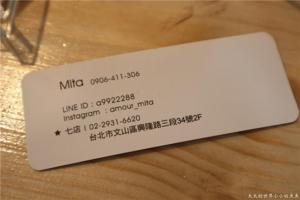 台北文山區髮廊 Amour 文山店 設計師Mita米塔11