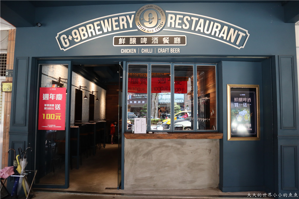 G+9 鮮釀啤酒餐廳03
