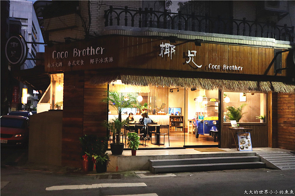 Coco Brother 椰兄05