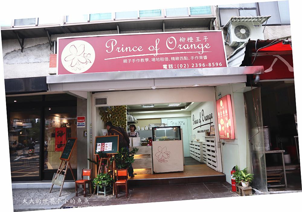 柳橙王子 Prince of Orange 手做甜點&餅乾4