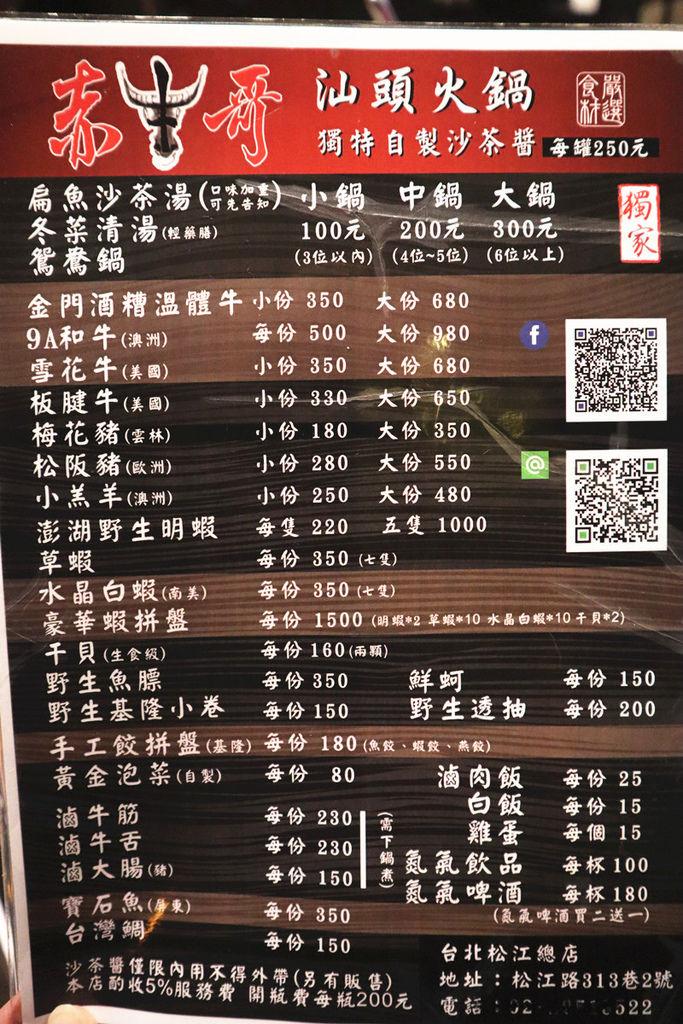 赤哥汕頭火鍋-台北松江總店90