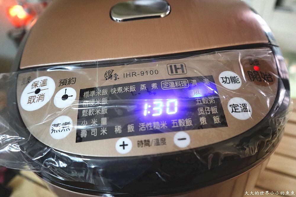 鍋寶 IH智能電子鍋119