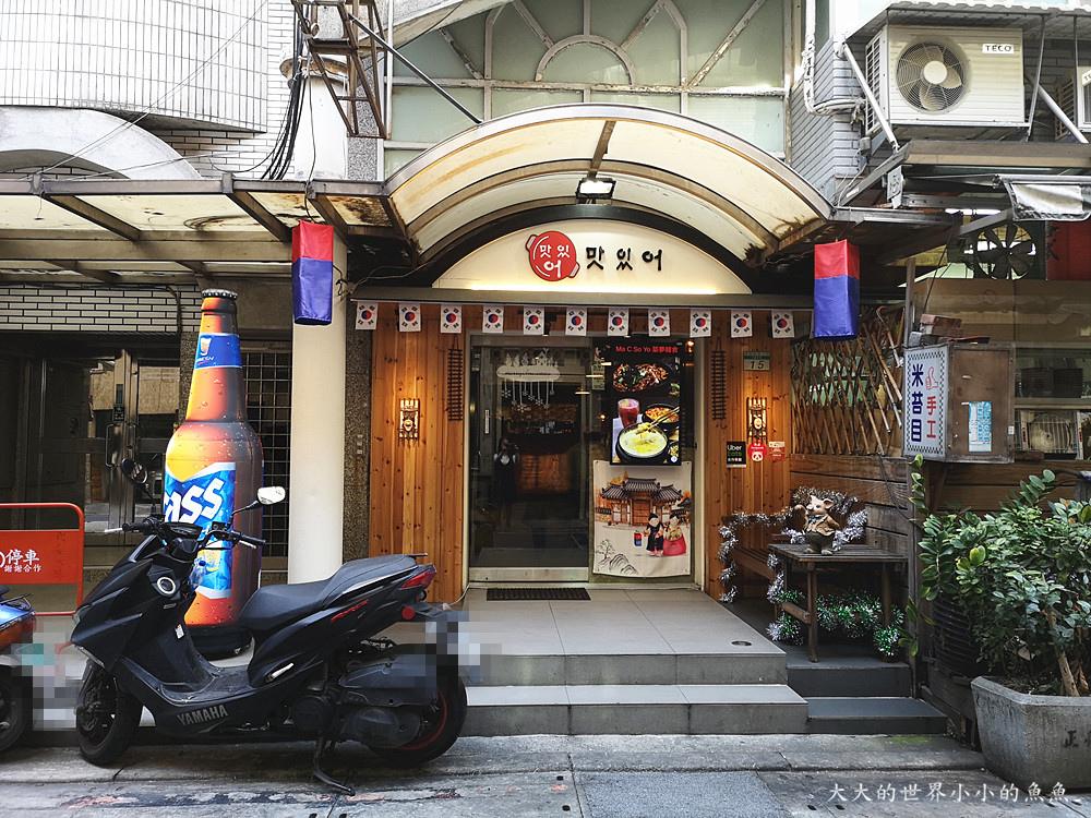 Ma C So Yo 築夢韓食中山店3
