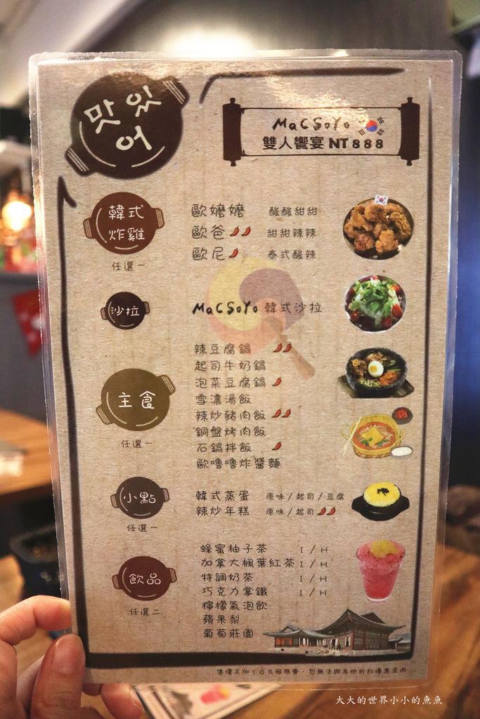 Ma C So Yo 築夢韓食中山店1