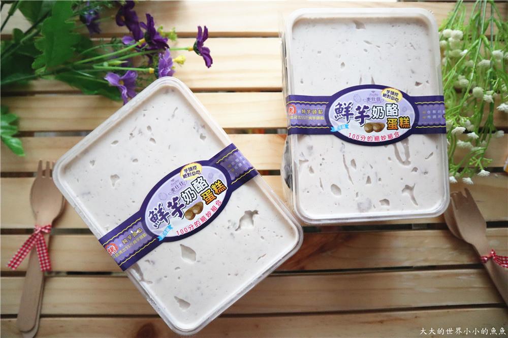 麥仕佳 芋頭蛋糕06