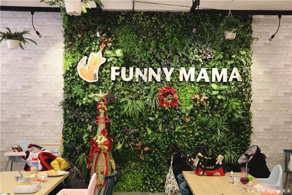 FuNny MaMa•放了媽媽親子餐廳62