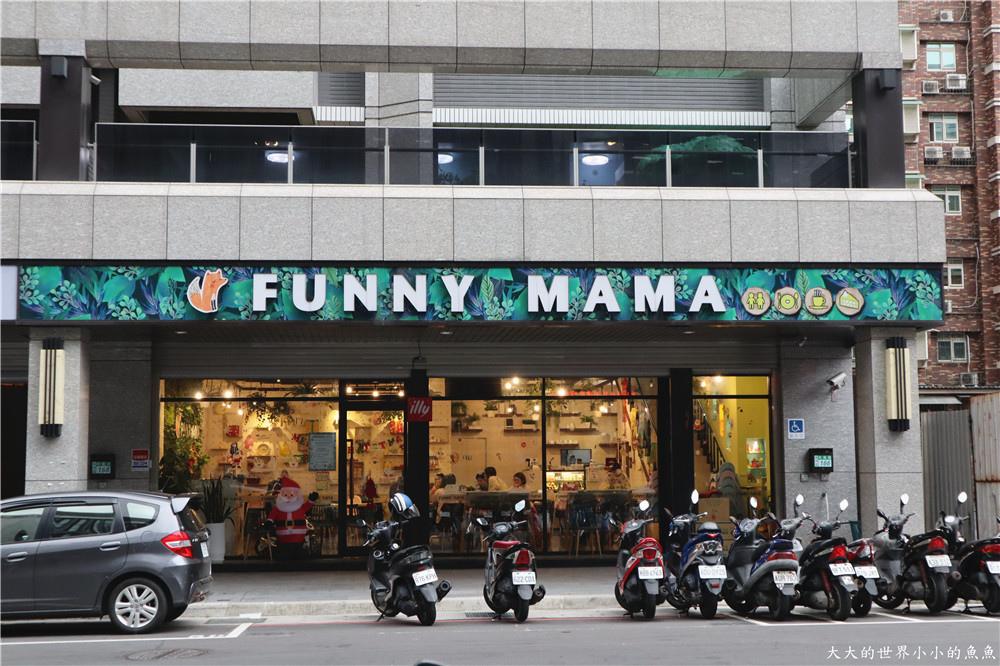 FuNny MaMa•放了媽媽親子餐廳349