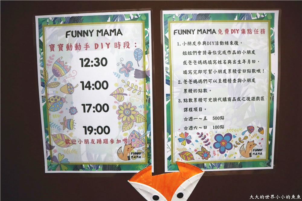 FuNny MaMa•放了媽媽親子餐廳255