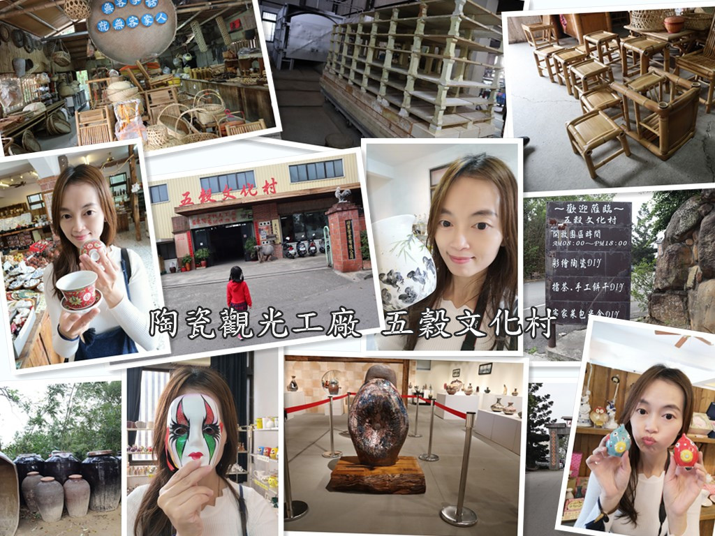 陶瓷觀光工廠 五穀文化村
