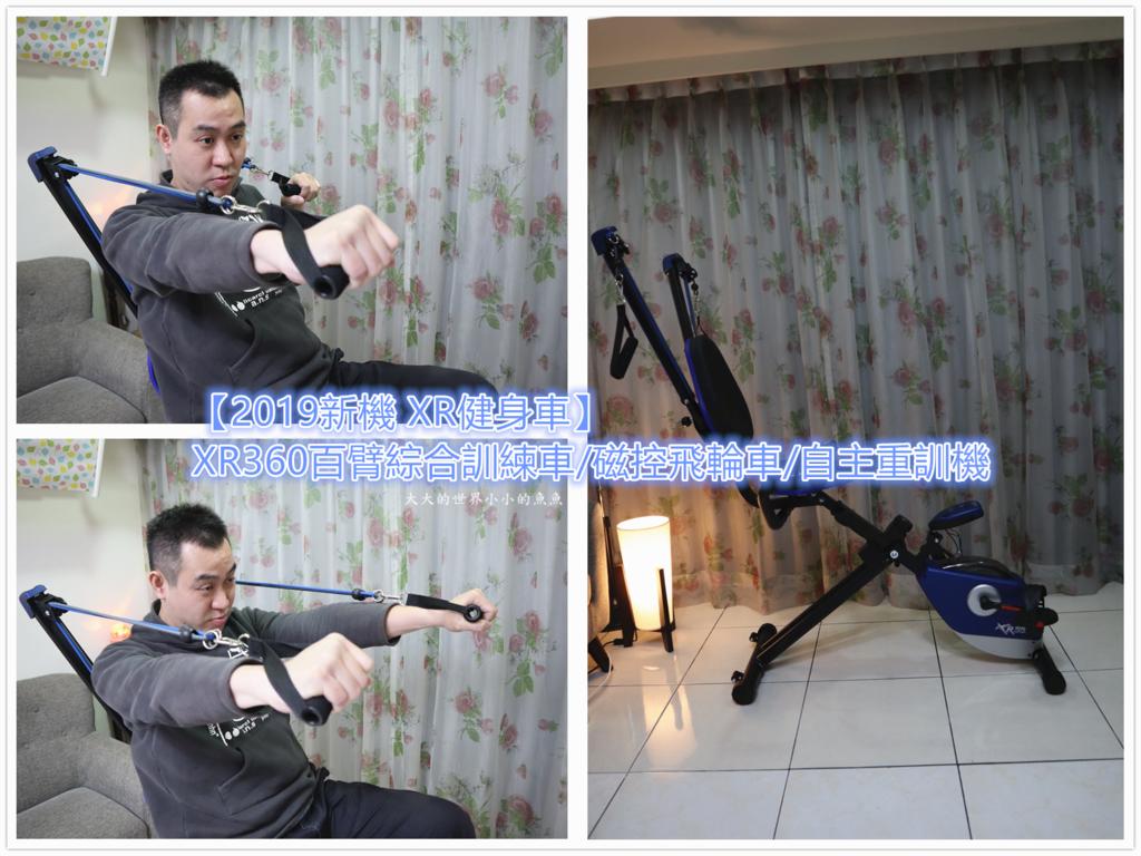【2019新機 XR健身車】XR360百臂綜合訓練車磁控飛輪車