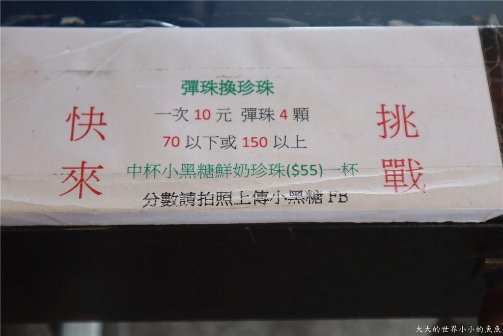 北車黑糖珍珠鮮奶小黑糖重慶店93