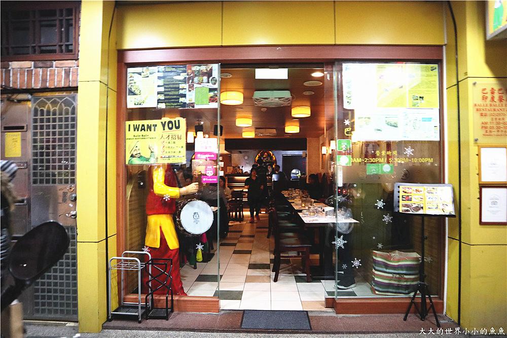 巴雷巴雷印度餐廳156