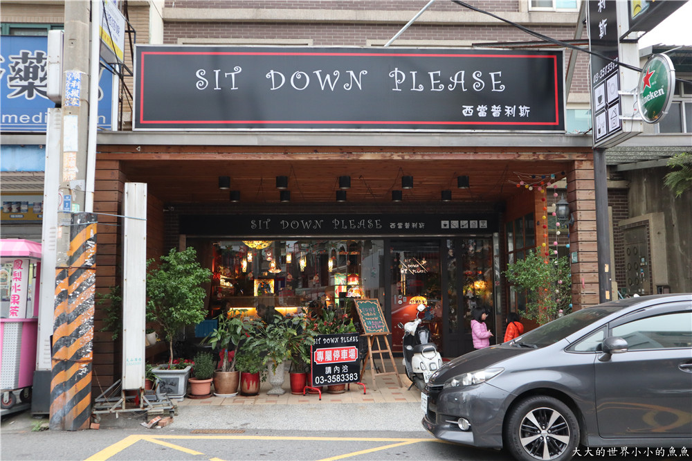 Sit Down Please西當普利斯時尚餐酒館05.jpg