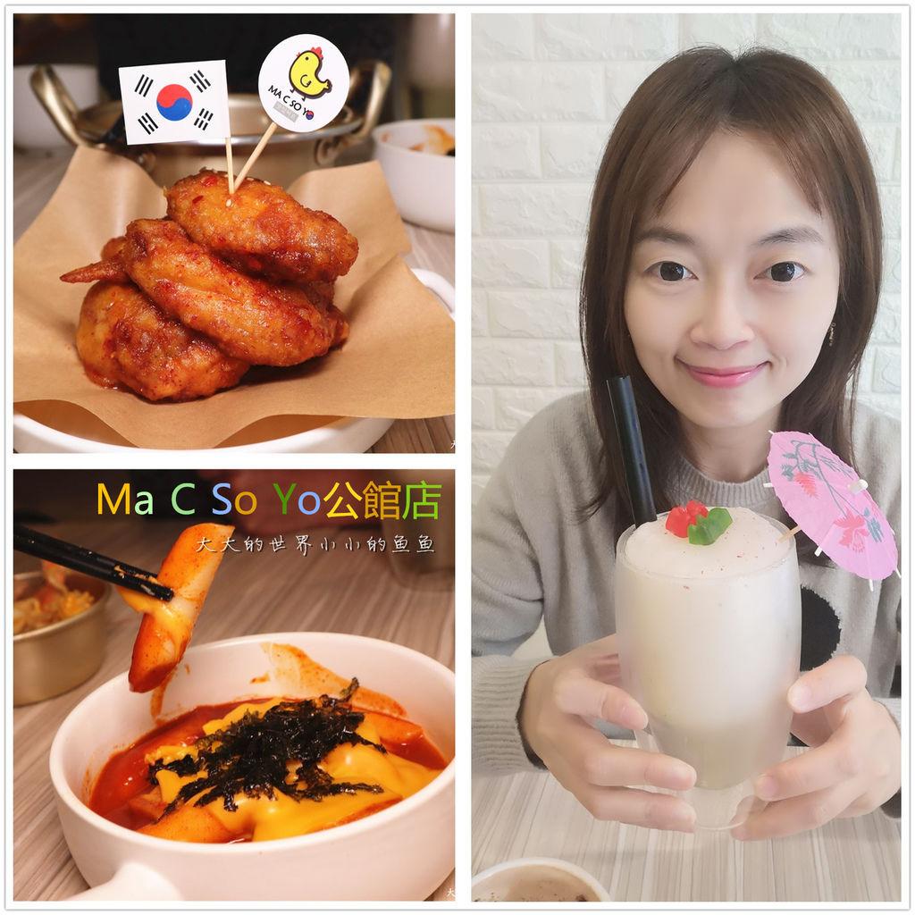Ma C So Yo公館店