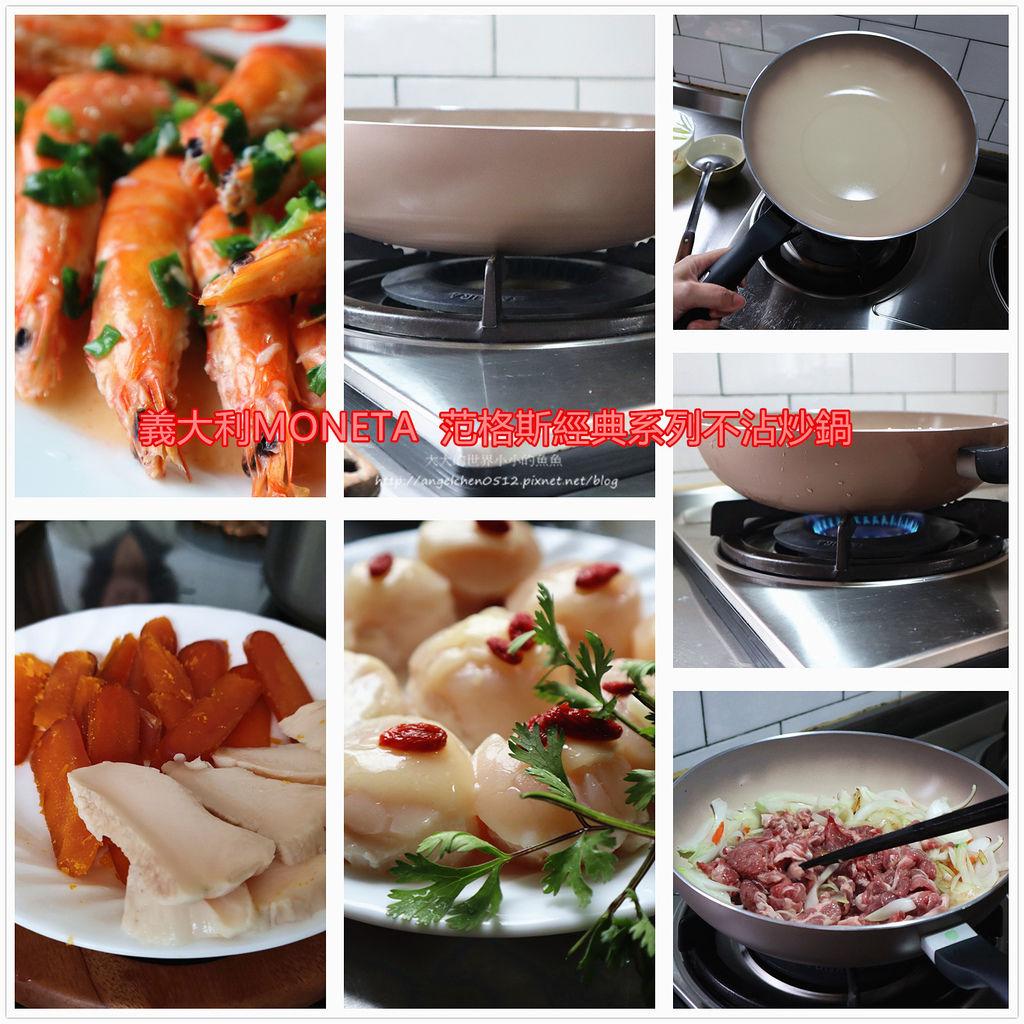 義大利MONETA米琪林主廚大力推薦的鍋具品牌 范格斯經典系列不沾炒鍋