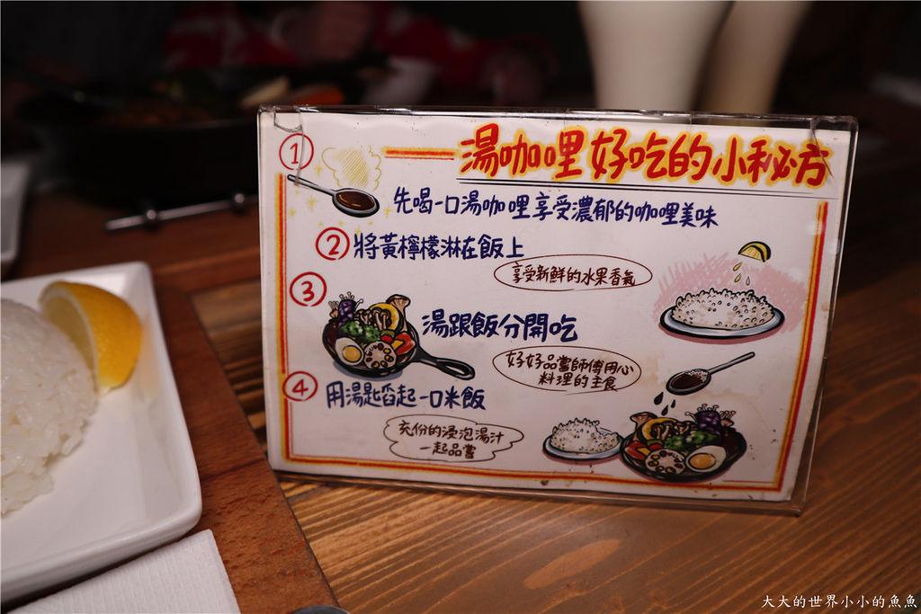 四平商圈美食推薦 銀兔湯咖哩124.jpg
