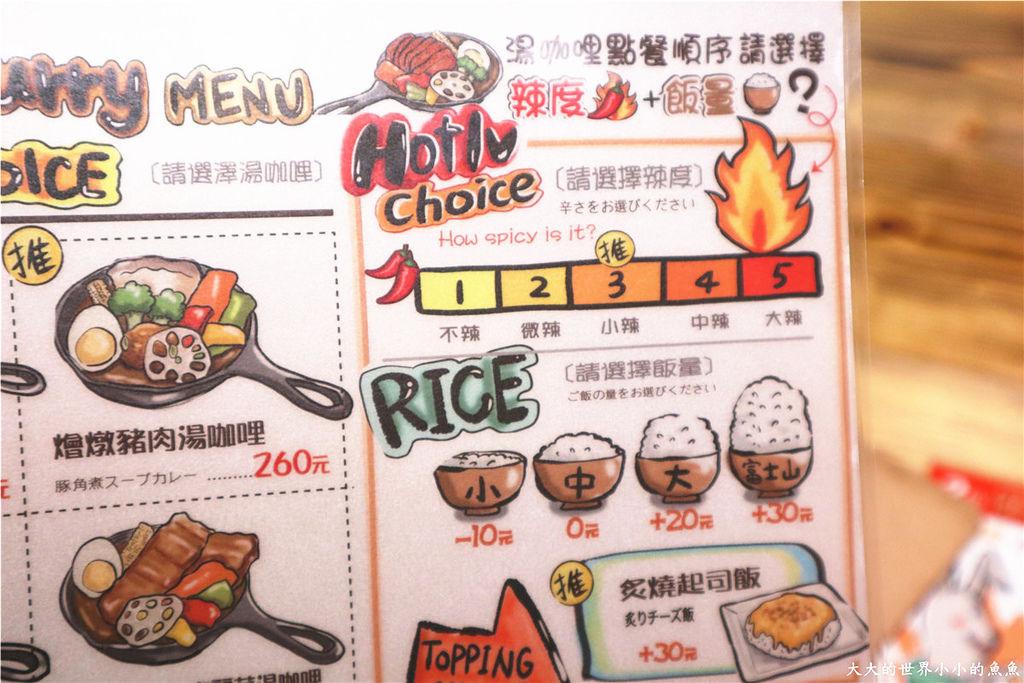 四平商圈美食推薦 銀兔湯咖哩12