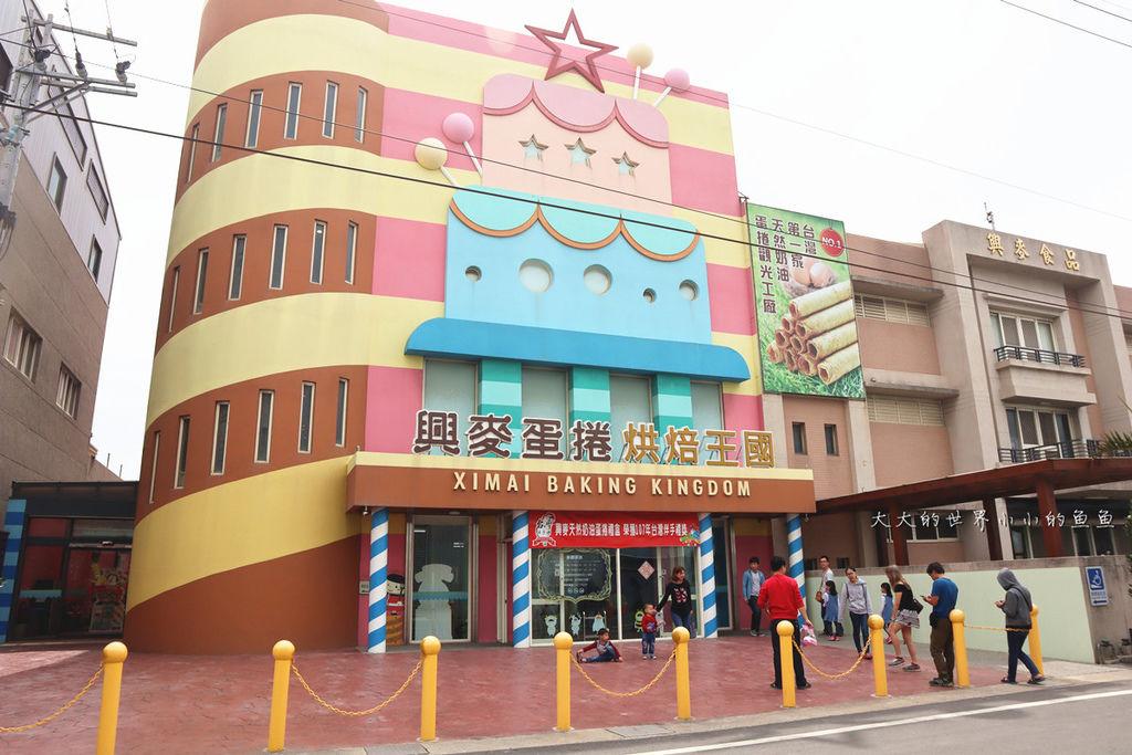 興麥蛋捲烘焙王國觀光工廠1