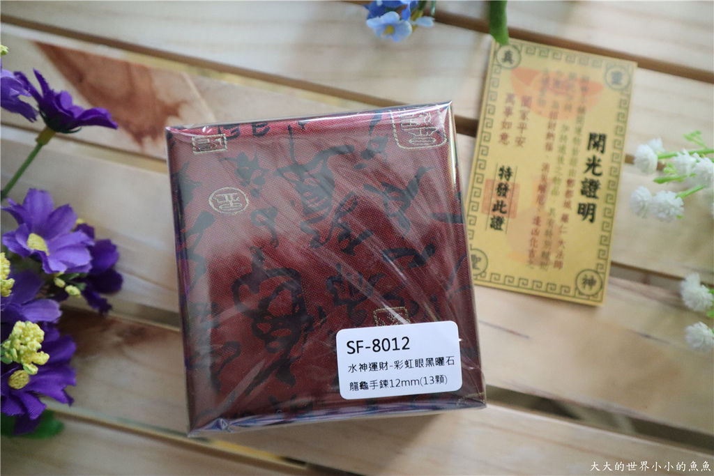 財神小舖水神運財-彩虹眼黑曜石龍龜手鍊01.jpg
